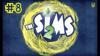 The Sims 2 #8 : Новый год и пожар | Играем на украинском