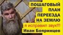 Переезд на землю ЗВУК ОТЛИЧНЫЙ Пошаговая инструкция Иван Бояринцев