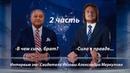 2 В чём сила, Брат? Сила в правде/ Александр Меркулов/ экс- Свидетель Иеговы/ Интервью