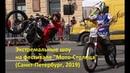 Экстремальные шоу на фестивале Мото Столица Санкт Петербург 2019