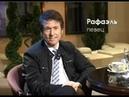 Raphael Любимый голос королевства Рафаэль ТВЦ 2012 Полная версия viva