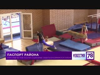 Александр Беглов посетил социальные объекты Калининского района