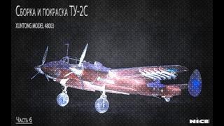 Постройка Ту-2/ Full Build Tu-2. Часть 6 /Part 6