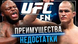 ДЖУНИОР ДОС САНТОС ПРОТИВ ДЕРРИКА ЛЬЮИСА НА UFC/ПРЕИМУЩЕСТВА И НЕДОСТАТКИ БОЙЦОВ