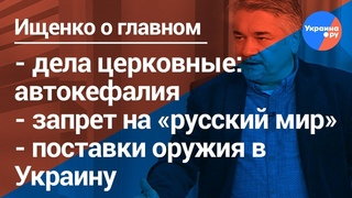 Сурковская пропаганда: дела церковные, поставки оружия в Украину