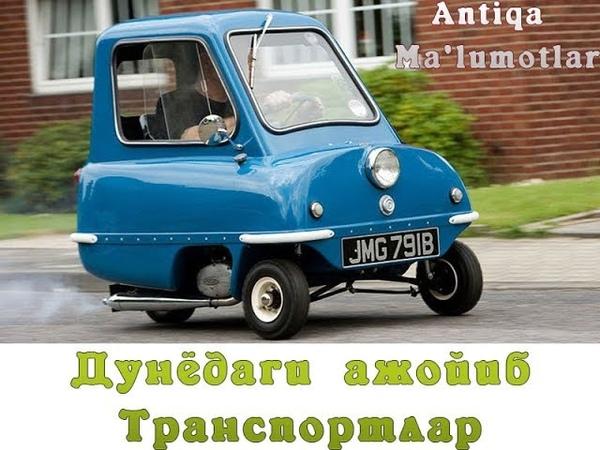 Dunyodagi eng garoyib transportlar haqida   Дунёдаги ажойиб автомобиллар хакида