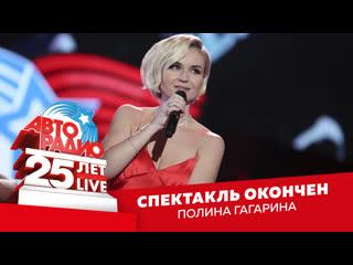 🅰️ Полина Гагарина - Спектакль Окончен (LIVE @ Crocus City Hall 2018)