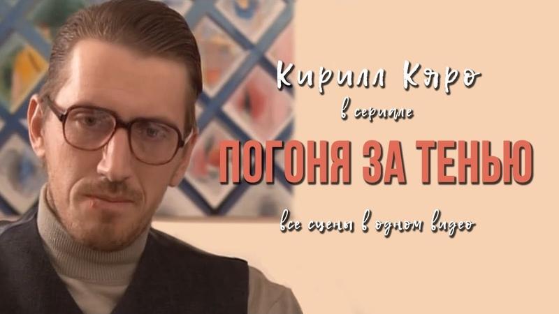 Кирилл Кяро в сериале Погоня за тенью