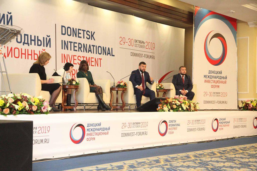 Донецкий международный инвестиционный форум начал свою работу