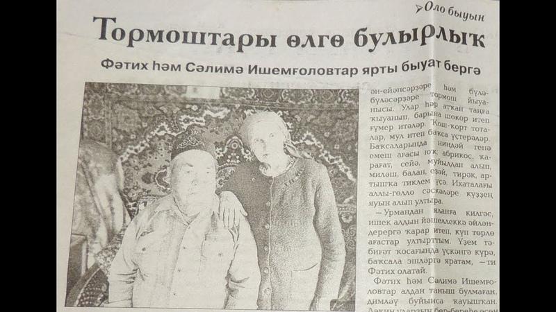Ишемгулов Фатих Шайхетдинович с Акъяр 14 июля 2019 г