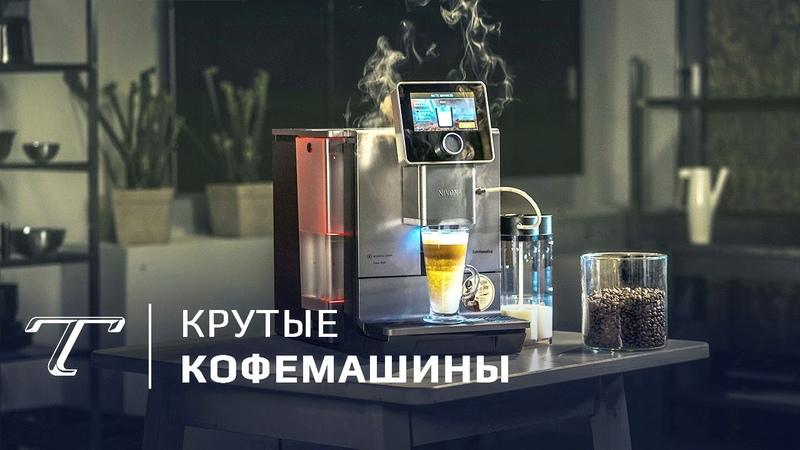 ТОП 5 кофемашин в России 2019