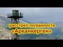 Расстрел погранпоста Арканкерген 2012 год Тщательно скрытая история часть 35 Павел Карелин