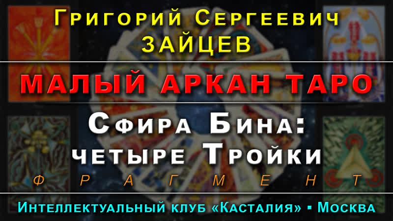 Лекция №8: Сфира Бина: 4 Тройки [демо] Курс: Малый Аркан Таро   Григорий Зайцев   Касталия