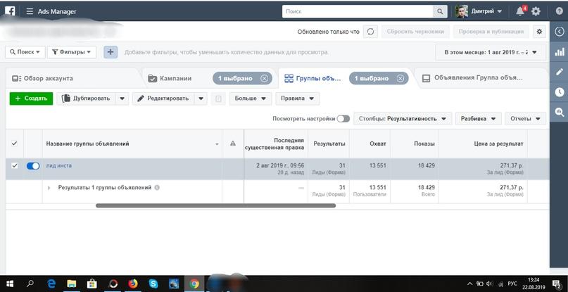 КЕЙС. Заявки по 551 рублю для онлайн-школы, изображение №4