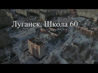 2 дня в Школе 60, Луганск, Донбасс (2016)