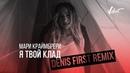 Мари Краймбрери - Я твой клад Denis First Remix