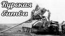 Курская битва коренной перелом в Великой Отечественной и Второй мировой войнах