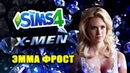 Sims 4 Эмма Фрост Белая Королева X men