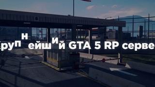 Играй GTA 5 RP с голосовым чатом на лицензии и пиратке!