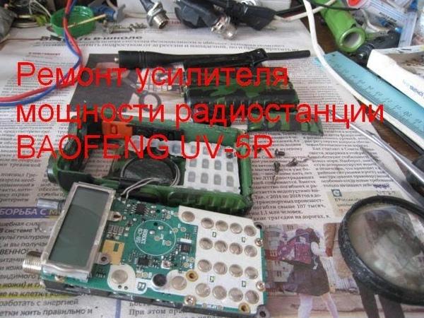 Ремонт выходного каскада, УМ радиостанции BAOFENG UV5R.