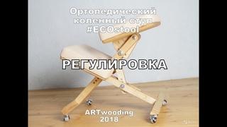 Ортопедический коленный стул ECOstool. РЕГУЛИРОВКА
