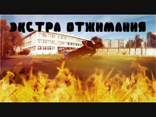 Топ 5 ЭКСТРА отжиманий! Strive for the impossible!