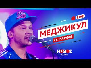 МЕДЖИКУЛ - О, МАРФА! (LIVE) | НОВОЕ РАДИО