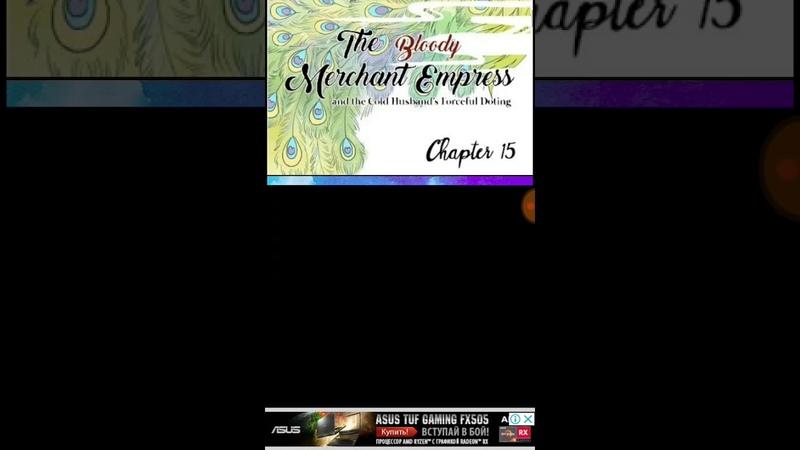 Императрица кровавых купцов и сильное увлечение холодного мужа 15-16 главы