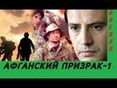 Остросюжетный фильм про мужество / Афганский Призрак/ Русские боевики 2019 нови
