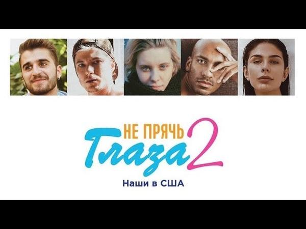 НЕ ПРЯЧЬ ГЛАЗА - 2. Наши в США: фильм про украинских ЛГБТ-эмигрантов