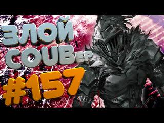 Злой best coub forever #157 _ anime amv _ gif _ mycoubs _ аниме _ mega coub