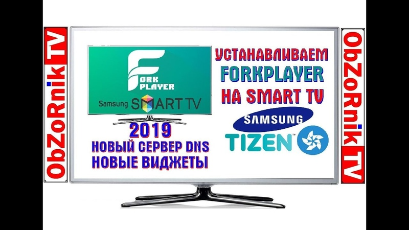 2019 ForkPlayer на Samsung Smart TV Tizen OS МETОД 2 РEAЛЬНО РAБOТАEТ