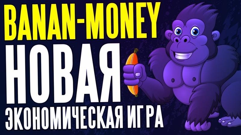 РЕАЛЬНЫЙ ЗАРАБОТОК В ИНТЕРНЕТЕ   ЗАРАБОТОК В ИГРЕ BANAN-MONEY