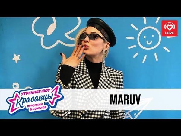 Maruv в гостях у Красавцев Love Radio