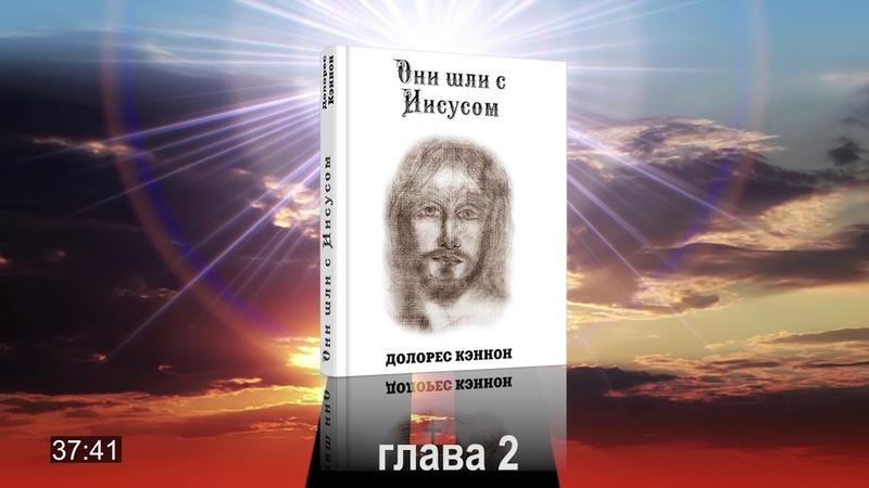 АУДИОКНИГА Долорес Кэннон. Они шли с Иисусом, глава 2. Свидание с Иисусом
