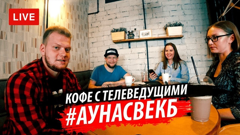 Кофе с телеведущими Цензура на ТВ о Путине БК Уралмаш Скверный храм 4 Канал Матч ТВ