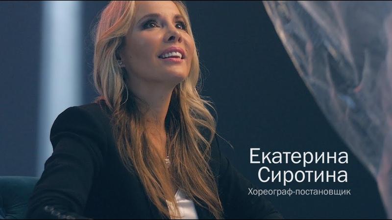 Екатерина Сиротина / хореограф-постановщик