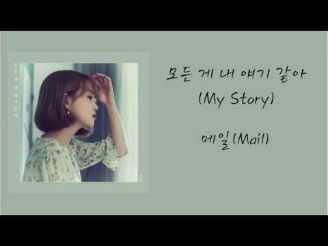 Official Lyric Video 메일 (Mail) - 모든 게 내 얘기같아
