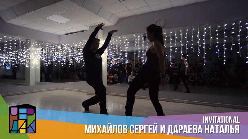 Хастл Discofox, Invitational, Михайлов Сергей и Дараева Наталья, fast