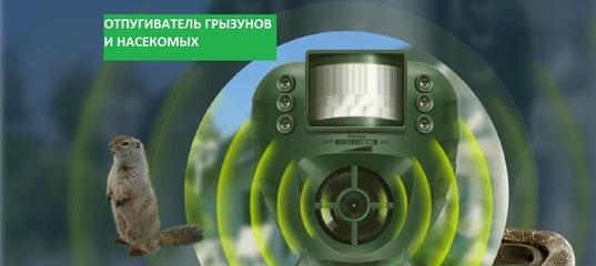 Умный ультразвуковой отпугиватель грызунов и насекомых PestOff в Смоленске