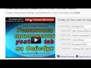 Как создать активную ссылку на видео Youtube на Любой сайт