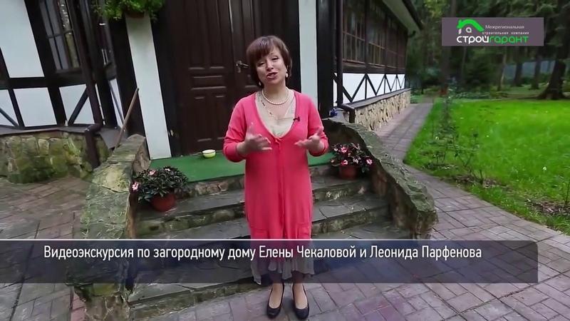 Видеоэкскурсия по загородному дому телеведущих Елены Чекаловой и Леонида Парфёнова