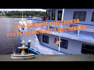 """ГАЛА-КОНЦЕРТ V-го регионального фестиваля """"ЧИСТОПОЛЬСКОЕ ЛЕТО-2019"""" в сквере """"МОЛОДЁЖНЫЙ"""" г."""