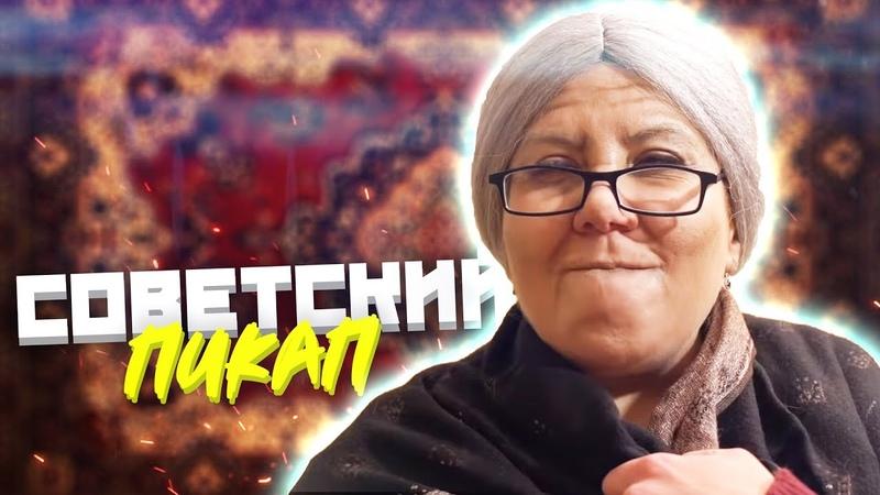Марина Федункив Шоу Советский пикап