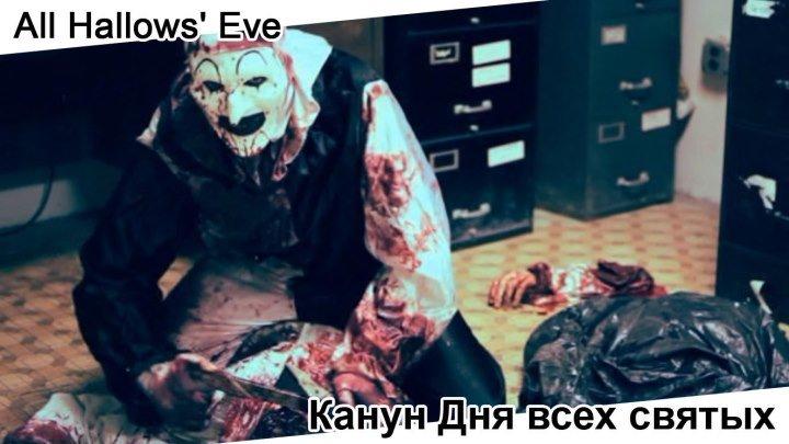 Канун Дня всех святых | All Hallows' Eve, 2013
