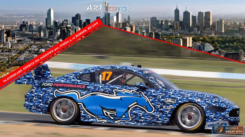 Virgin Australia Supercars Championship: Penrite Oil Sandown 500, Гонка 3, 10.11.2019 [545TV, A21 Network]