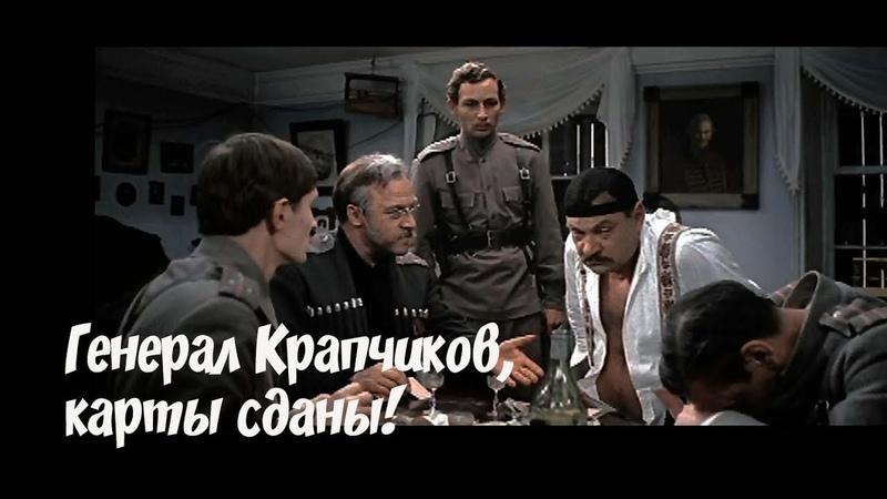 Генерал Крапчиков, карты сданы ! (т/ф Бег, 1970)