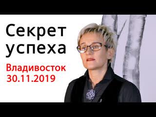 """30 ноября во владивостоке тренинг """"секреты успеха"""""""