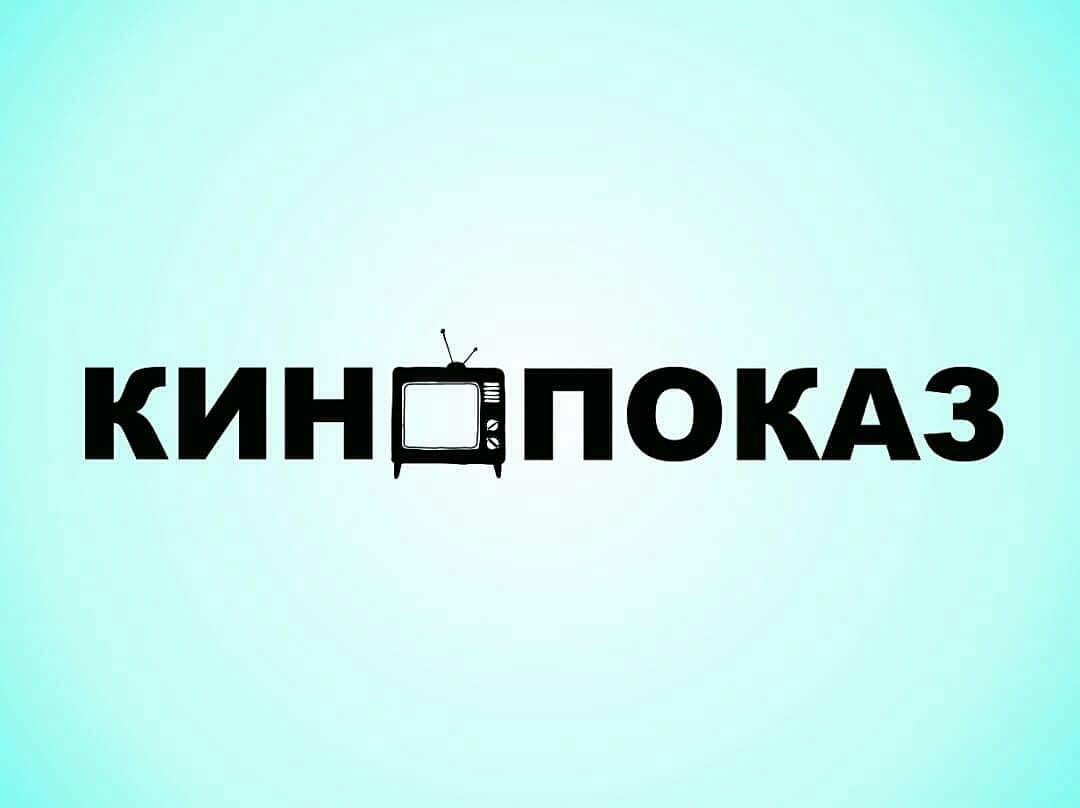Афиша Пятигорск Киноклуб