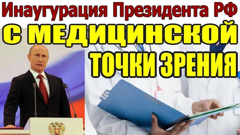 Инаугурация Президента РФ с медицинской точки зрения